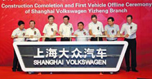 The Volkswagen Group opens a new vehicle plant in Yizheng in eastern China (photo)